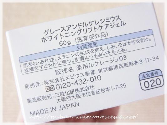 ぐれーすあんどるけれ①シ148.JPG