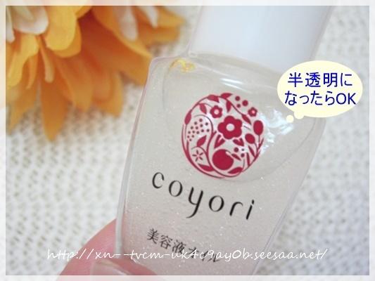 こよりオイルキャンペーン④シ95.JPG