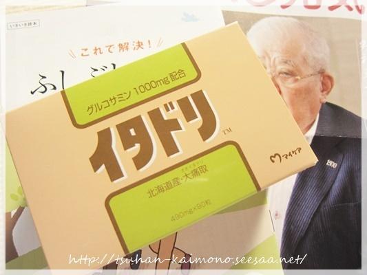 ガッツ石松 サプリ①シ148.JPG