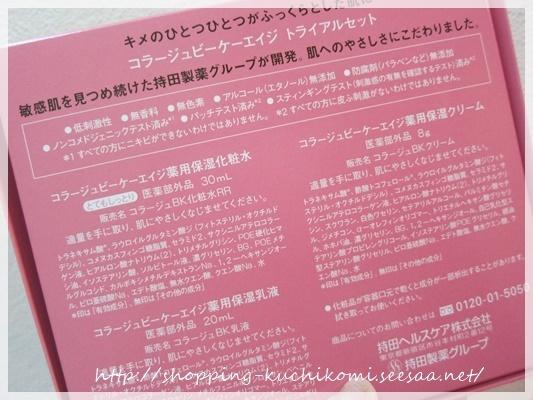 コラージュビーケーエイジ⑤シ158.JPG