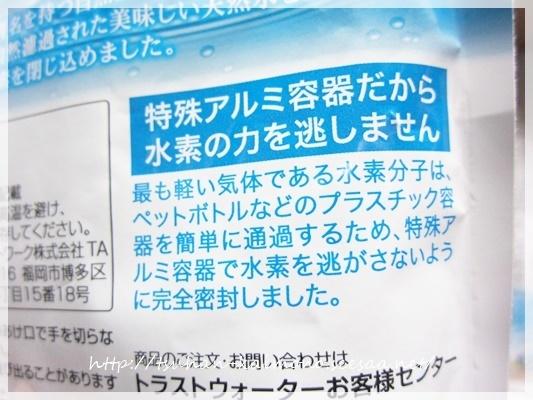 トラストウォーター③シ148.JPG