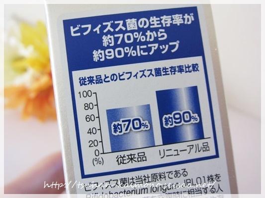 ビフィーナs②シ148.JPG