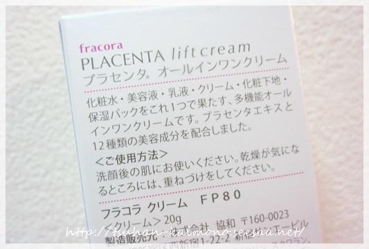 プラセンタリフトクリーム②シ148.JPG