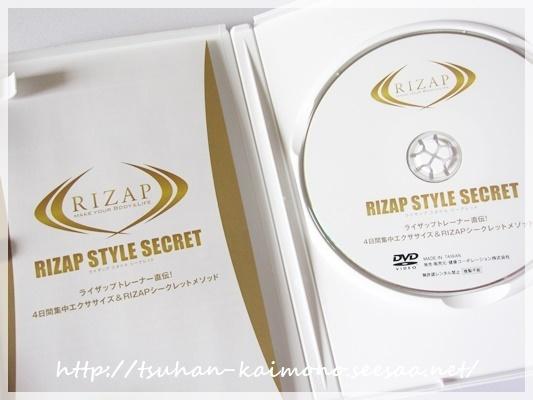 ライザップ cd②シ148.JPG