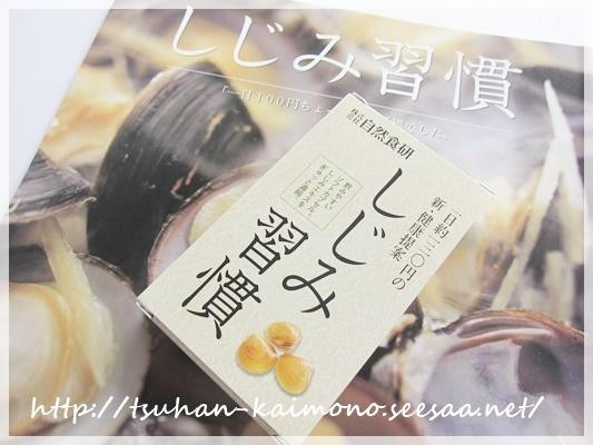 日本食研 しじみ習慣①シ148.JPG