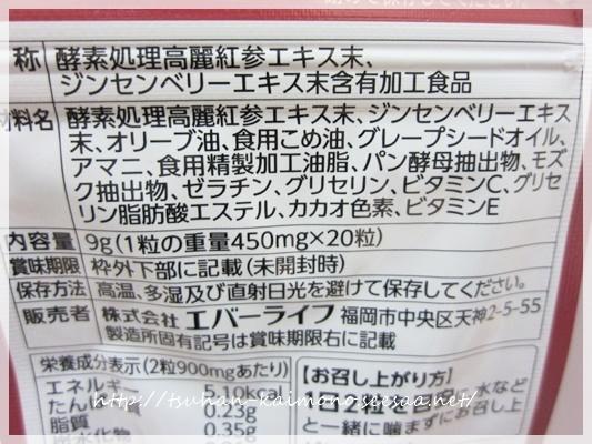 紅麗珠②シ148.JPG
