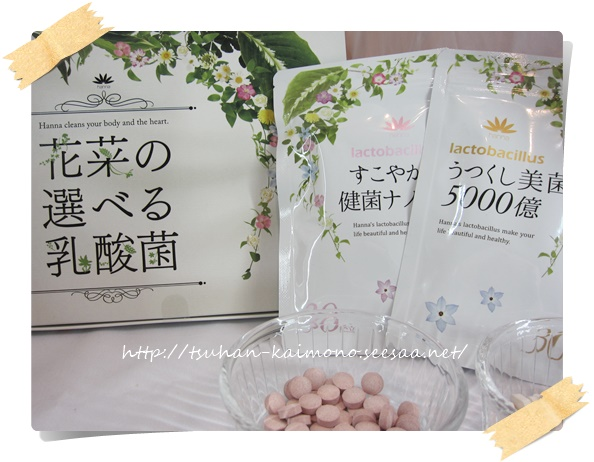 花菜の選べる乳酸菌①シ.JPG